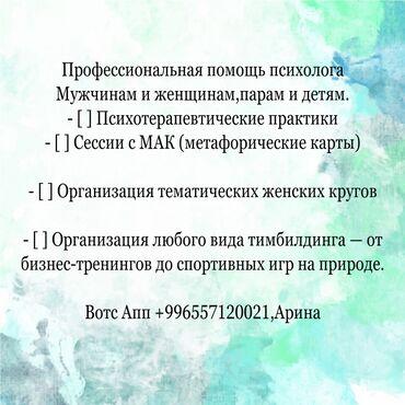 психолог бишкек in Кыргызстан | МЕДИЦИНСКИЕ УСЛУГИ: Врачи | Психолог | Консультация