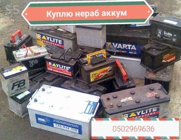 Принимаю старые нерабочие аккумуляторы, более 300кг договорная цена. в Бишкек