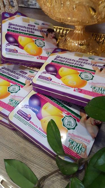 капсулы для кофеварки в Кыргызстан: Капсулы для похудения Волшебные бобы - Циклональное похудение обладают