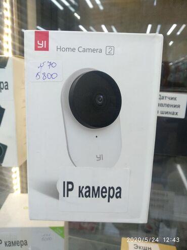 Камера домашнего видео наблюдения