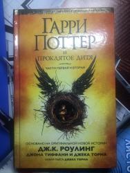 гарри-поттер-книги-росмэн-купить в Кыргызстан: Книга Гарри Поттер и Проклятое дитя