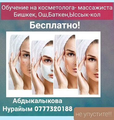 визы в литву в Кыргызстан: Курсы | Косметологи-визажисты | Выдается сертификат, Предоставление расходного материала