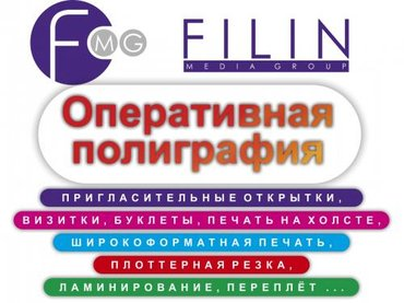 Типография filin media group в Бишкек