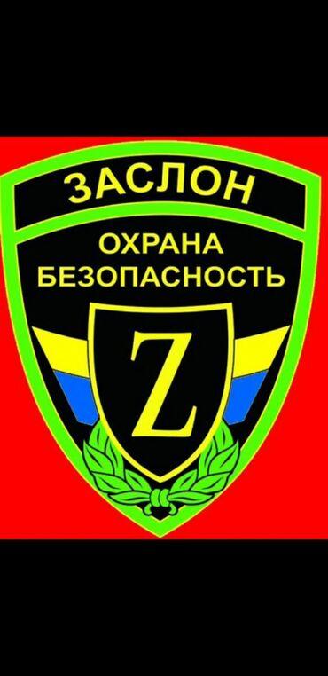 Народный маркетине иштегенге охрана кыздар,балдар керек,жашы 18 ден