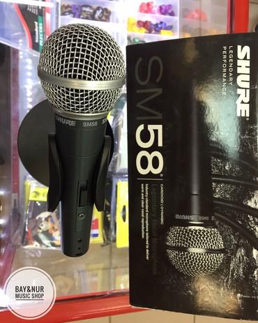акустические-системы-archeer-с-микрофоном в Кыргызстан: Микрофон Shure SM58Shure SM58 уже на протяжении многих лет остается