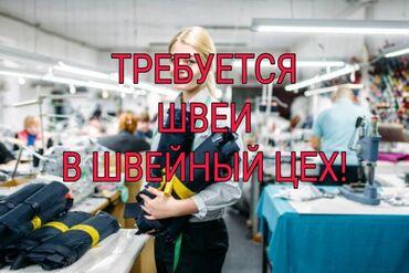 Швеи - Специализация: 4-нитка - Бишкек: Швея Прямострочка. С опытом