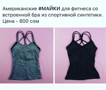 узбекские платья со штанами из штапеля в Кыргызстан: Американские #Майки для фитнеса со встроенной бра из спортивной синтет