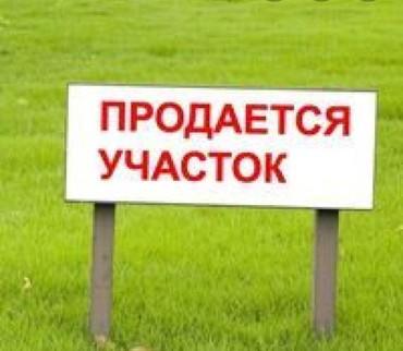 Продажа 13 соток Для строительства от представителя хозяина (без комиссионных) в Лебединовка