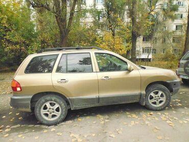 Hyundai - Кыргызстан: Hyundai Santa Fe 2.7 л. 2002