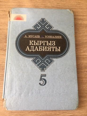 razmer 140 в Кыргызстан: Бу,140