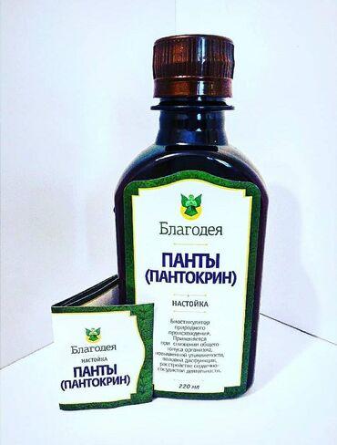 аевит-витамины в Кыргызстан: ПАНТОКРИН (алтайский) - биостимулятор природного происхождения