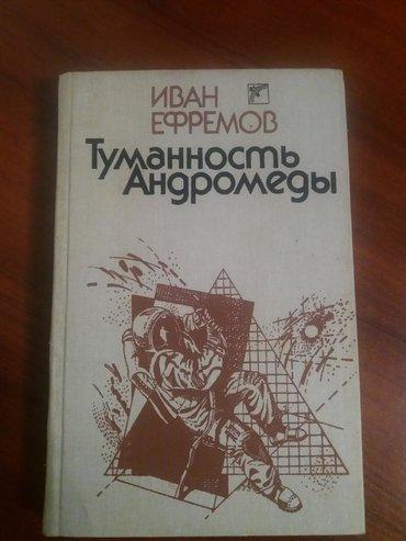 Роман советского фантаста о жизни Земли в отдаленном будущем, красоте