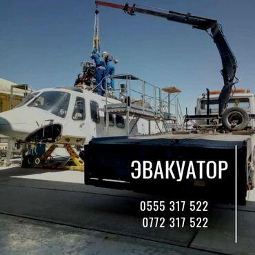 Эвакуатор | С лебедкой Бишкек