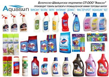 Продаю мыломоющие средства и бытовую в Бишкек