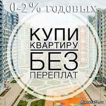 Рассрочка на недв. под 2 % до 10 лет в Бишкек