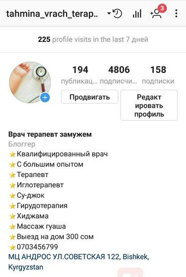 ТЕРАПЕВТ. ПЕДИАТР.  ГИРУДОТЕРАПИЯ(ПИЯВКА). ХИДЖАМА(КРОВОПУСКАНИЕ). ИГЛ в Бишкек