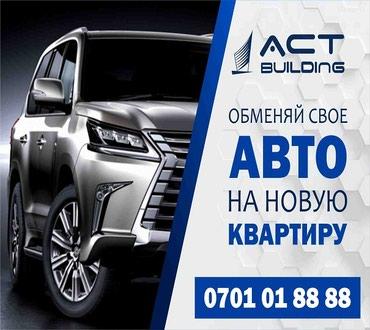 Бартер авто на квартиру, Обменяй авто в Бишкек