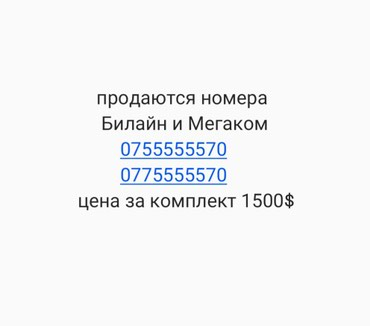 Продаю 2 номера мега ком и билайн цена за 2 номера 1500 $ в Бишкек