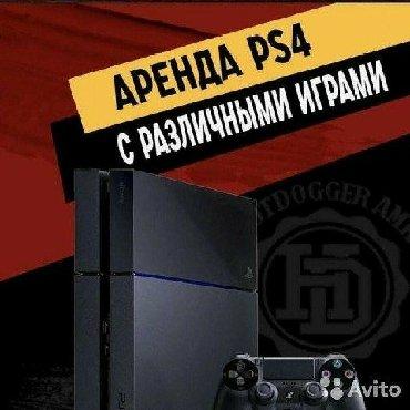 PS4 (Sony Playstation 4) в Кыргызстан: Аренда, прокат playstation 4/3 в городе ош!город ош!!!за поломку
