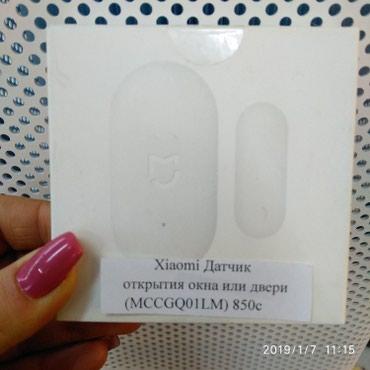 Датчик открытого окна или двери от фирмы Xiaomi в Бишкек