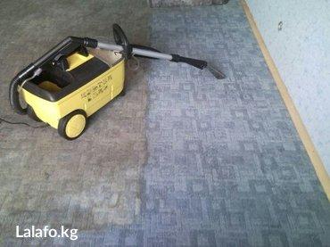 Химическая чистка мебели ковров в Бишкек