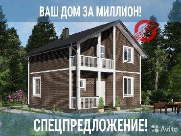щитовые дачные дома в Кыргызстан: Продажа соток