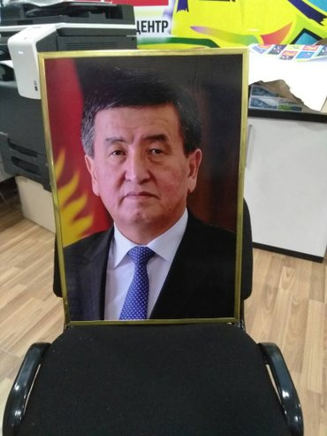 Портрет фото Президент КР Кыргызстана в Бишкек
