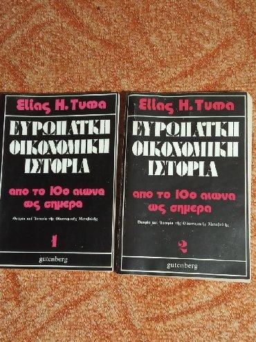 """Πανεπιστημιακά βιβλία.""""Ευρωπαϊκή Οικονομική Ιστορία"""" του Elias Tuma. Η"""