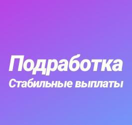 Работа для студентов и пенсионеров  в Бишкек