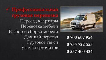 Грузовые перевозки - Сокулук: Переезд.грузоперевозки,грузчики,сборщики мебели Бишкек