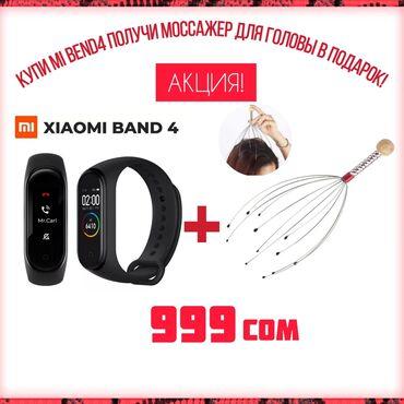 Цепочку и браслет - Кыргызстан: Браслет часы + Массажер для головы в подарок!