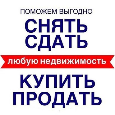 купить пластиковый шифер в бишкеке в Кыргызстан: Поможем купить продать недвижимость в короткие сроки,звоните в любое