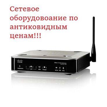 маршрутизаторы gbx в Кыргызстан: Сетевое оборудование. В связи с плановой модернизацией оборудования, в