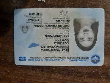 бюро находок бишкек инстаграм in Кыргызстан   ИНТЕРНЕТ РЕКЛАМА: Найден паспорт!