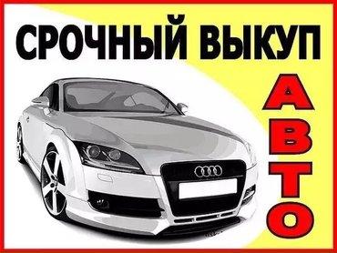 Срочный выкуп Авто  в Бишкек