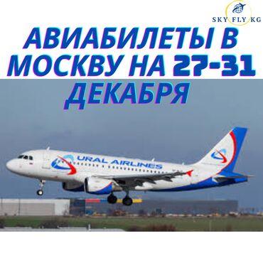 билеты ав в Кыргызстан: Авиабилеты в москву, новосибирск, билеты в москву, билеты в россиюв