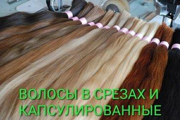 Продаю волосы по Супер Цене. Капсулированые. Торговый центр караван на в Бишкек