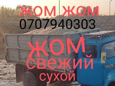 камаз бишкек in Кыргызстан | ГРУЗОВИКИ: Жом жом жом жом  жом для крс корм  жом свежий сухой  зил-камаз