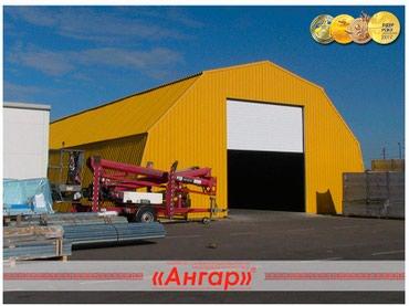 Ακίνητα σε Αχαΐας: Завод строительных конструкций «Ангар» предлагает изготовление арочных