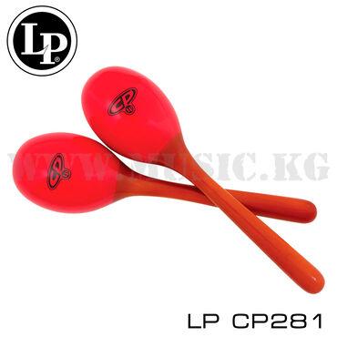 Маракасы LP CP281Маракас - древнейший ударно-шумовой инструмент. При