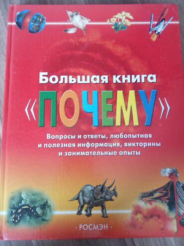 Развивающие книги для детей. Множество картинок и короткий понятный