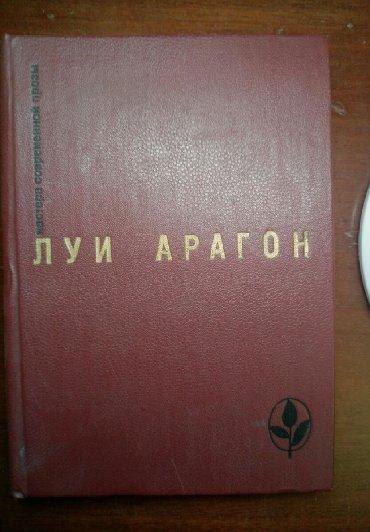"""Продам книгу! Луи Арагон """"Рассказы"""" Роман """"Страстная неделя"""" в Zabrat"""