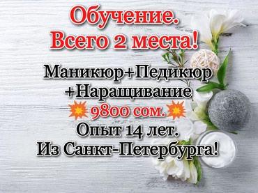 ОБУЧЕНИЕ Маникюр+Педикюр+Наращивание. в Бишкек