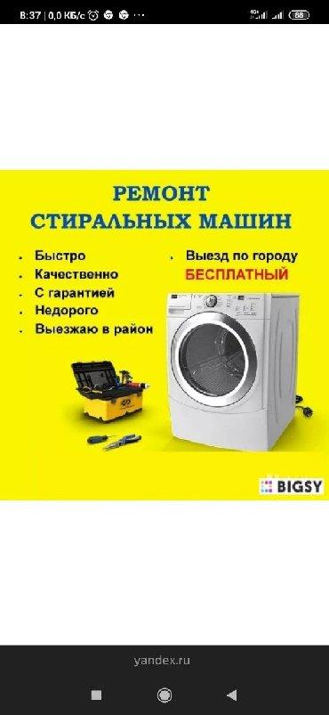 стирать подушку в стиральной в Кыргызстан: Ремонт | Стиральные машины | С гарантией, С выездом на дом, Бесплатная диагностика