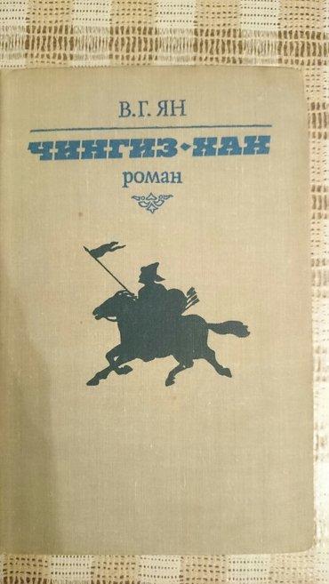 Bakı şəhərində В.Г.Ян - Чингиз Хан (роман)