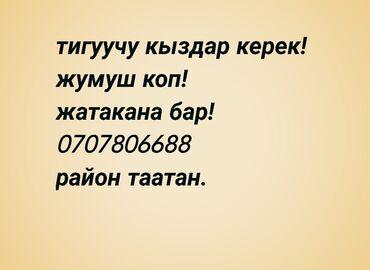 таатан бишкек линолеум in Кыргызстан | ДРУГИЕ ТОВАРЫ ДЛЯ ДОМА: Тигуучу кыздар, швеи, швея, надом, надомницы
