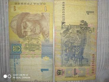 Украина ,1 гривня ,2006 в Бишкек