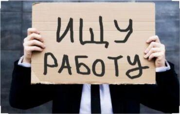 жумуш издейм бишкектен in Кыргызстан   БАШКА АДИСТИКТЕР: Утуко жумуш издейм