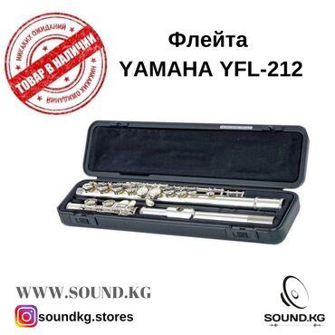 Флейты - Бишкек: Флейта YAMAHA YFL-212 - в наличии в нашем магазине!  Ученическая флейт