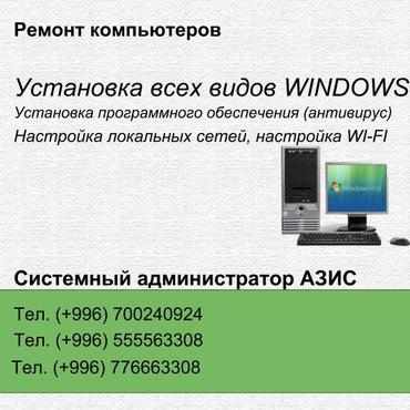 Ремонт компьютеров.... скорая помощь в Бишкек